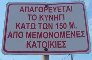To Kynhri 150m