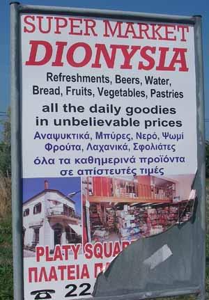 Supermarket Dionysia