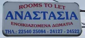 Rooms to let. Anastasia