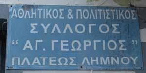 ΑΓ.ΓΕΩΡΓΙΟΣ